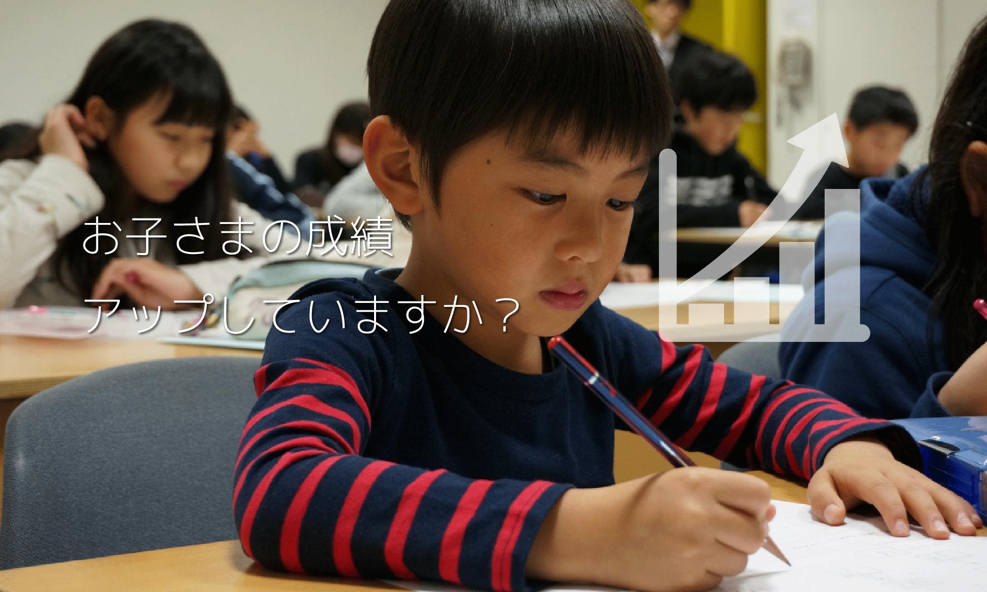MAC・茨田学院【大阪市鶴見区の学習塾】